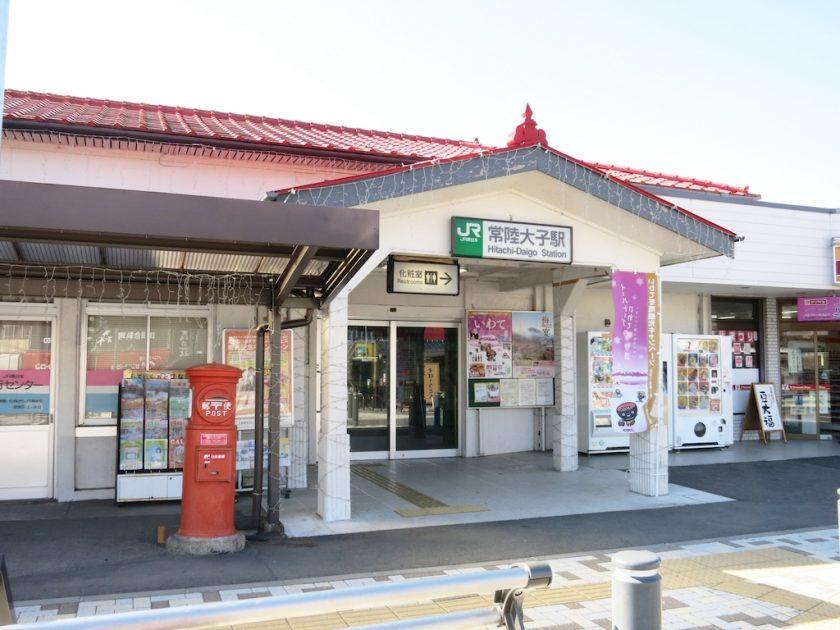 Hitachi-Daigo Station