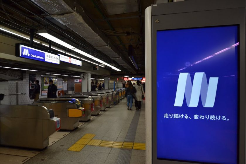 """""""ICOCA commuter pass"""" will be released between Osaka Metro and JR West"""