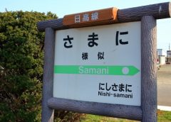 Station name board of Samani Station on the Hidaka Line which was decided to be abolished