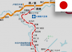 Ogata Station on Akita-nairiku Line has renamed to 'Jōmon-ogata'