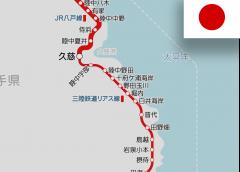 Sanriku Railway Rias Line resumed service between Fudai and Kuji stations