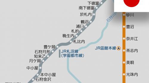 Suddenly operation ended of JR Sasshō Line between Hokkaidō-iryō-daigaku and Shin-totsukawa stations