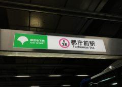 Tochomae Station on the Toei Subway Oed Line (image)