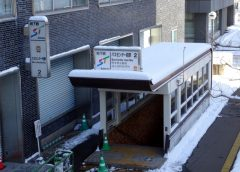 Bus Center mae Station on the Sapporo Subway Tozai Line