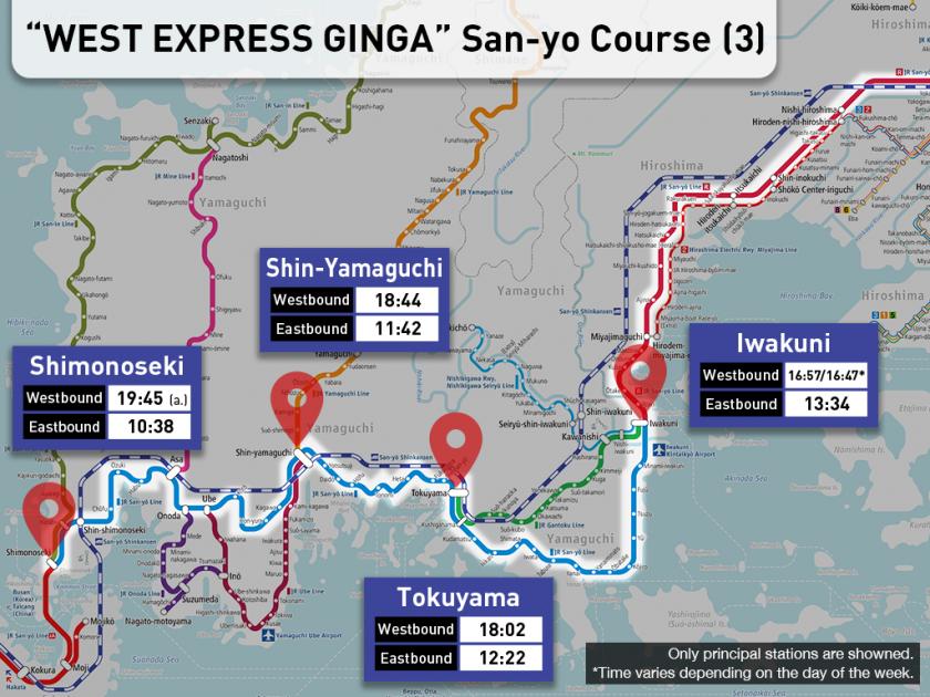"""WEST EXPRESS GINGA"" San-yo Course (3)"